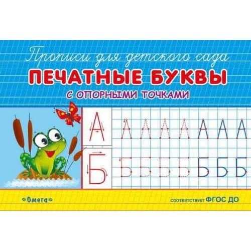 Прописи для детского сада. Печатные буквы с опорными точками