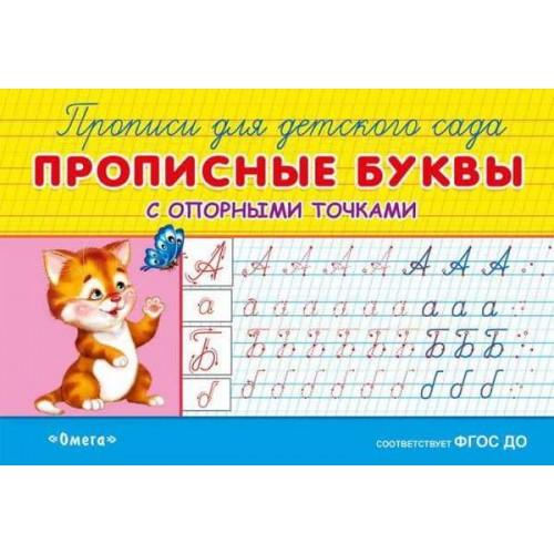 Прописи для детского сада. Прописные буквы с опорными точками