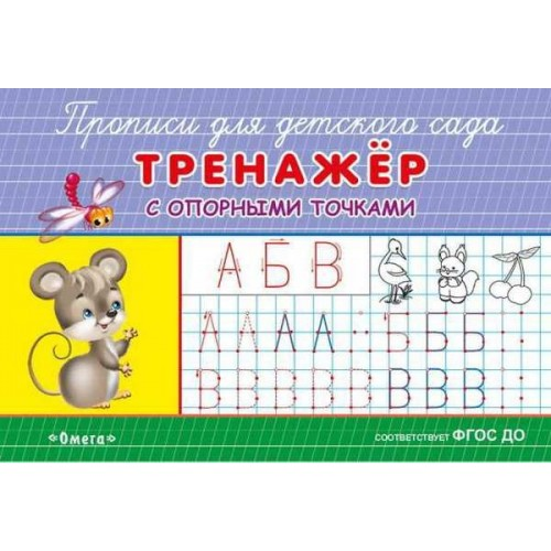 Прописи для детского сада. Тренажер с опорными точками