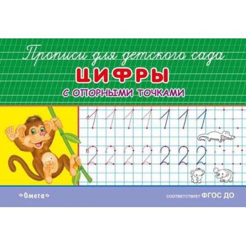 Прописи для детского сада. Цифры с опорными точками