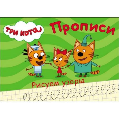 Прописи. Три кота. Рисуем узоры