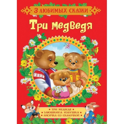 Книга. 3 любимых сказки. Три медведя