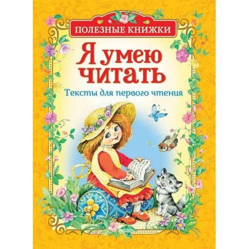 Книга. Полезные книжки. Я умею читать. Тексты для перв.чтен
