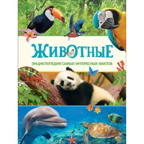 Книга. Энциклопедия самых интересных фактов. Животные