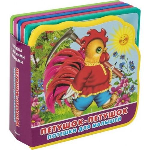 Книжка с мягкими пазлами. Петушок-петушок. Потешки для малышей