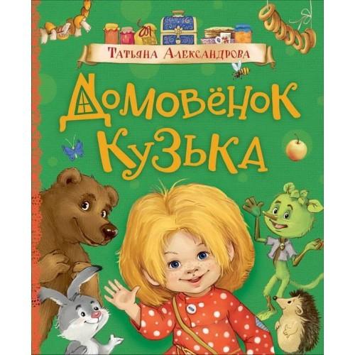 Книга. Любимые детские писатели. Александрова Т. Домовенок Кузька