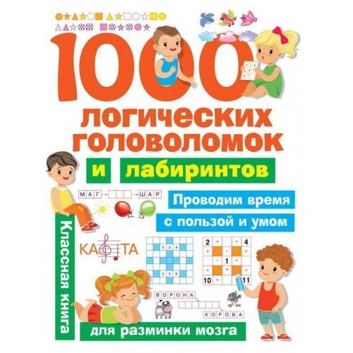 Книга. 1000 логических головоломок и лабиринтов