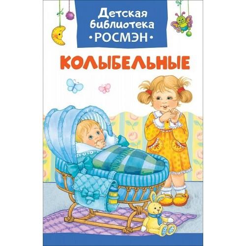 Книга. Детская библиотека Росмэн. Колыбельные