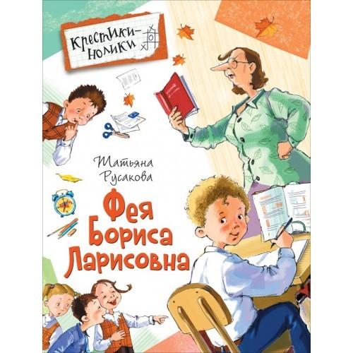 Книга. Крестики-нолики. Русакова Т. Фея Бориса Ларисовна