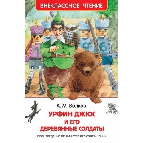 Книга. Внеклассное чтение. Волков А. Урфин Джюс и его деревянные солдаты