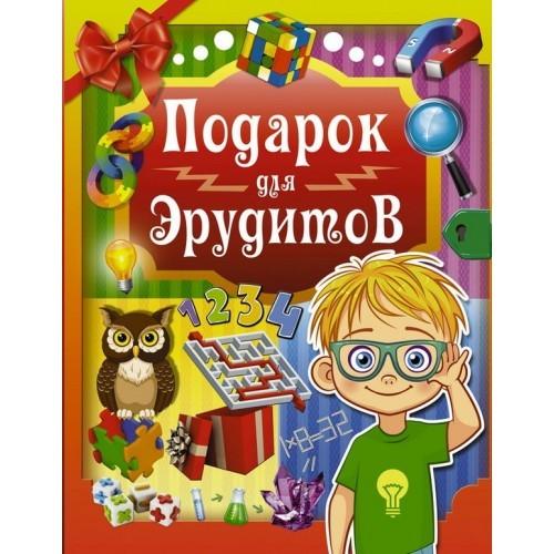 Книга. Энциклопедия. Подарок для эрудитов